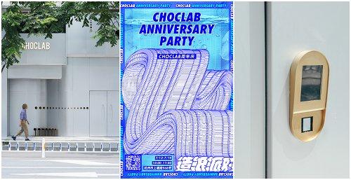 CHOCLAB 40度也要去蹦迪的买手店派对,是有什么瘾?