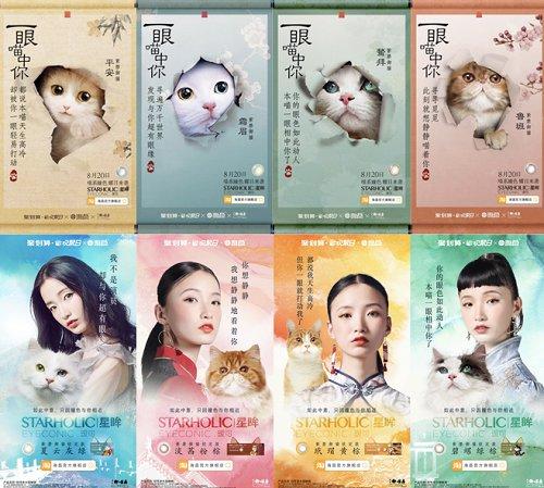 今夏什么够social ?海昌欢聚日开启全民撸猫!凭瞳寻主这波厉害了!