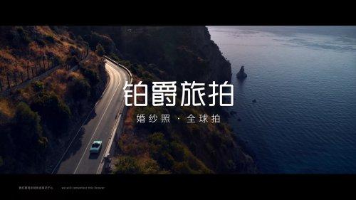 铂爵旅拍新广告片亮相!揭开唯美浪漫3.0时刻